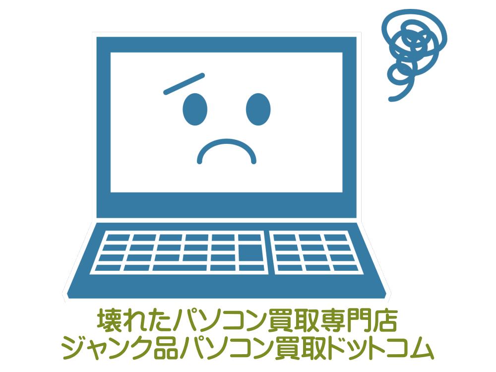 壊れたゲームPC・BTO・ゲーミングパソコン買取強化中!中古・壊れたパソコンを高く売るならジャンク品パソコン買取ドットコム